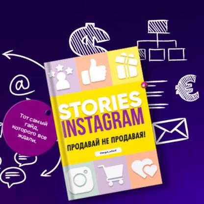 Stories instagram. Продавай не продавая -Скачать за 200