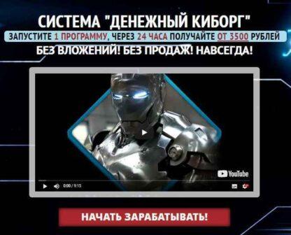 «Денежный Киборг» Автоматический заработок от 3500 рублей скачать-Скачать за 200