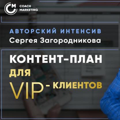 Продающий контент-план для VIP-клиентов -Скачать за 200