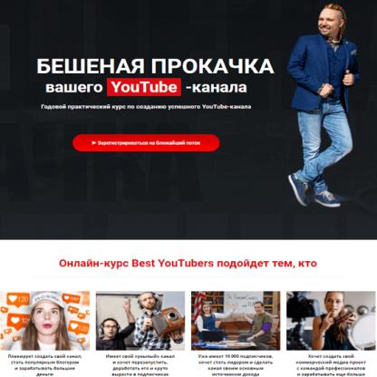 [Максим Роговцев] БЕШЕНАЯ ПРОКАЧКА вашего YouTube — канала -Скачать за 200