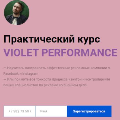 Violet Performance -Скачать за 200