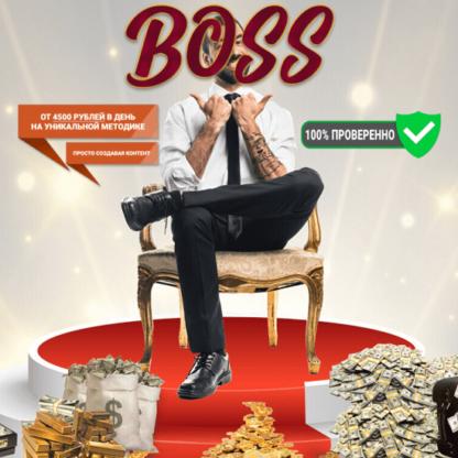 Босс — заработок от 4500 рублей в день в автоматическом режиме -Скачать за 200