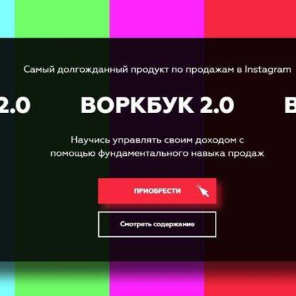 Воркбук 2.0 по продажам -Скачать за 200