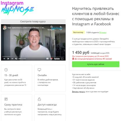 Instagram Hyphose. Научитесь привлекать клиентов в любой бизнес с помощью рекламы в Instagram и Facebook -Скачать за 200