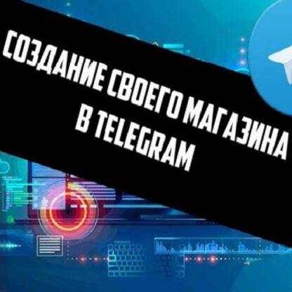 Бесценный материал: Как создать магазин в телеграмм через бота -Скачать за 200