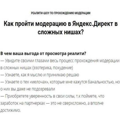 Как пройти модерацию в Яндекс.Директ в сложных нишах? -Скачать за 200