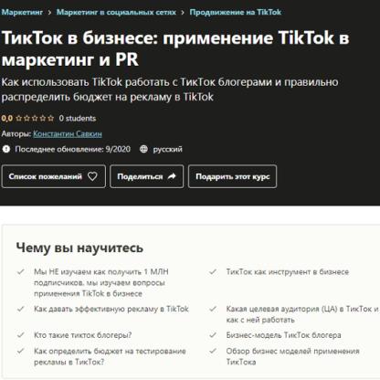 [Константин Савкин] ТикТок в бизнесе: применение TikTok в маркетинг и PR -Скачать за 200