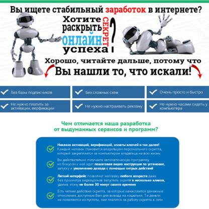Smart Partner -Скачать за 200