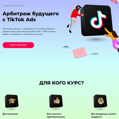 Максим Зарецкий — Арбитраж будущего с TikTok Ads -Скачать за 200