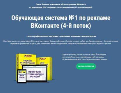 Обучающая система №1 по рекламе ВКонтакте  скачать-Скачать за 200