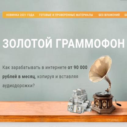 Золотой Граммофон -Скачать за 200
