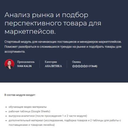 Анализ рынка и подбор перспективного товара для маркетплейсов -Скачать за 200