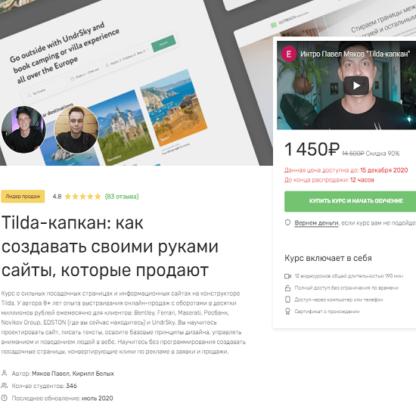 Tilda-капкан: как создавать своими руками сайты, которые продают -Скачать за 200