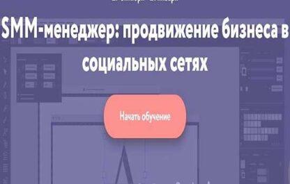 SMM-менеджер продвижение бизнеса в социальных сетях  скачать-Скачать за 200