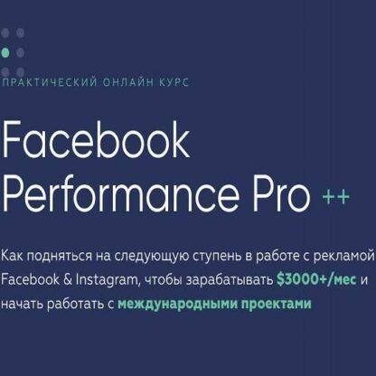Facebook Performance Pro -Скачать за 200