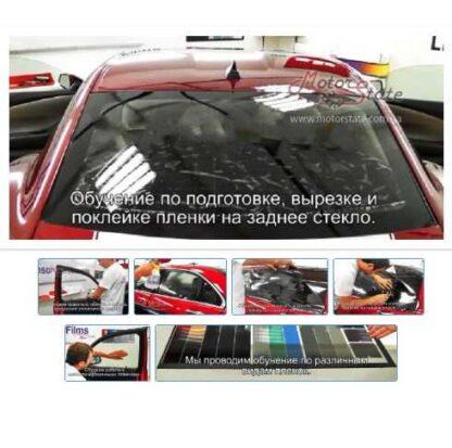 Обучение тонированию стёкол автомобиля-Скачать за 200