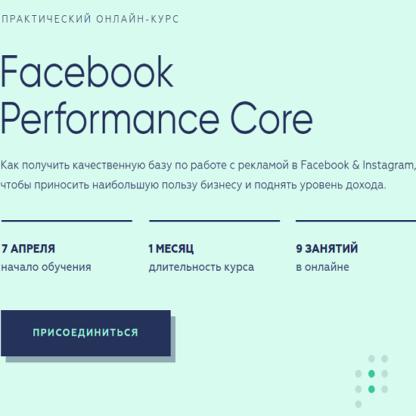 Facebook Performance Core -Скачать за 200