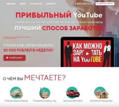 ПРИБЫЛЬНЫЙ YouTube -Скачать за 200
