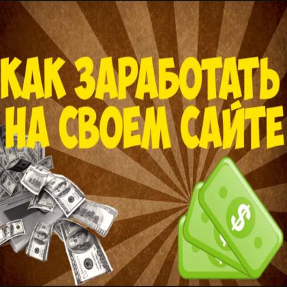 Как зарабатывать с одного сайта более 300 тыс. рублей в месяц?-Скачать за 200