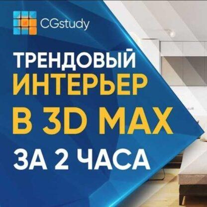 Мастер-класс: Трендовый интерьер в 3D Max за 2 часа [CG-STUDY] -Скачать за 200