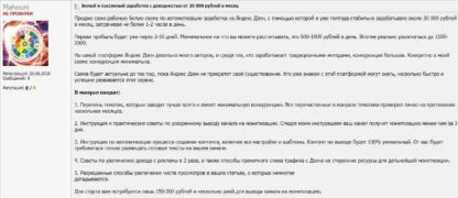 Белый и пассивный заработок с доходностью от 20 000 рублей в месяц скачать-Скачать за 200