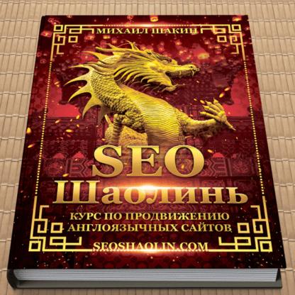 SEO Шаолинь — курс по продвижению англоязычных сайтов  [Тариф Про. Поток 9]-Скачать за 200