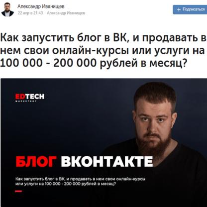 Блог в ВК, чтобы зарабатывать 100-200 тысяч в месяц -Скачать за 200