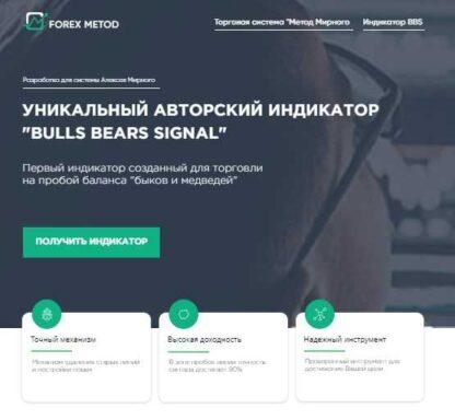 Уникальный авторский индикатор «BULLS BEARS SIGNAL»+ТС Метод Мирного -Скачать за 200