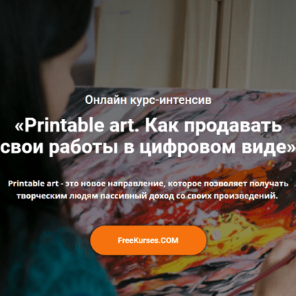 Printable art. Как продавать свои работы в цифровом виде -Скачать за 200
