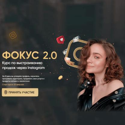 Фокус 2.0 -Скачать за 200