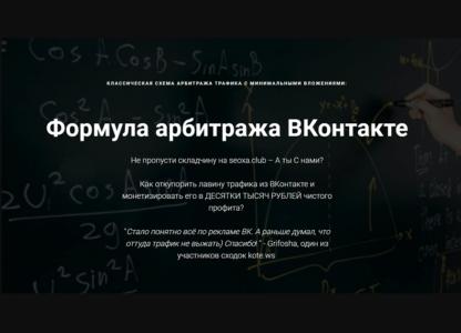 Быстрый взлет в арбитраже трафика на пабликах ВКонтакте  скачать-Скачать за 200