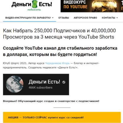 YouTube Shorts -Скачать за 200
