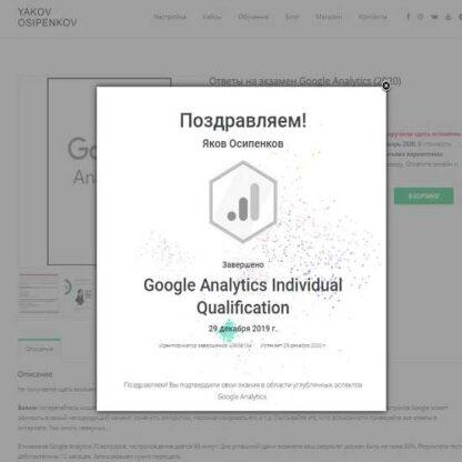Ответы на экзамен Google Analytics -Скачать за 200