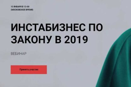 Инстабизнес по закону в 2019-Скачать за 200