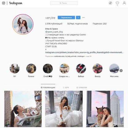 Инстаграм: фотография, продвижение, копирайтинг  (2019)-Скачать за 200