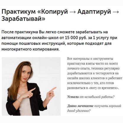 Практикум: Копируй + Адаптируй + Зарабатывай -Скачать за 200