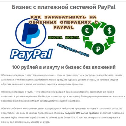 Как зарабатывать на обменных операциях с PayPal  [Сергей Абрамян]-Скачать за 200