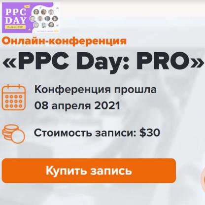 PPC Day: PRO. Онлайн-конференция 2021-Скачать за 200