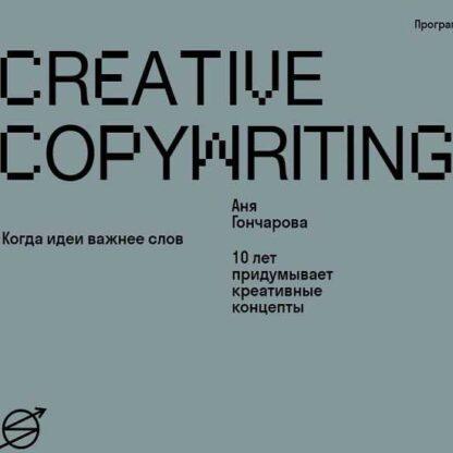 Creative copywriting -Скачать за 200