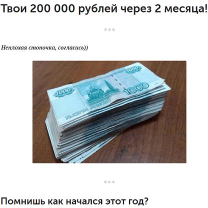 Твои 200 000 рублей через 2 месяца! -Скачать за 200