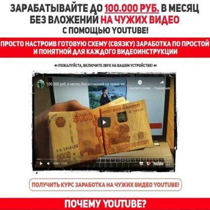 — Заработок на ЧУЖИХ ВИДЕО до 100.000 рублей в месяц  (Евгений Смирнов)-Скачать за 200