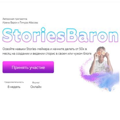 Stories Baron. Тариф — StoriesBaron -Скачать за 200