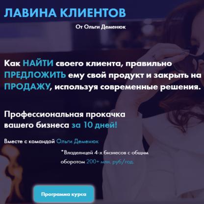 Лавина клиентов -Скачать за 200