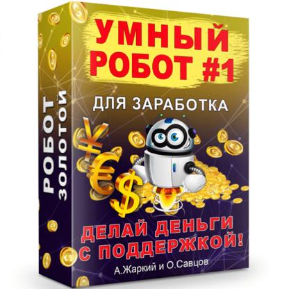Умный робот #1 для заработка  [Золото]-Скачать за 200