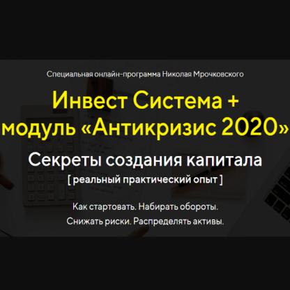 Инвест Система + модуль «Антикризис 2020»-Скачать за 200