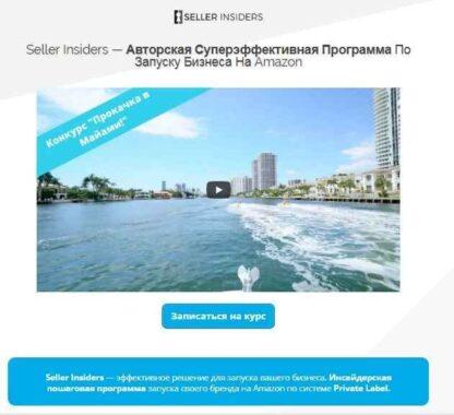 Авторская программа по запуску бизнеса на Amazon скачать-Скачать за 200