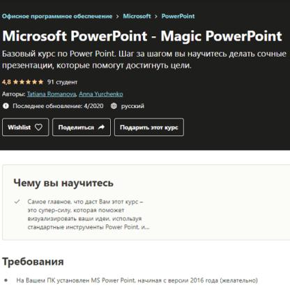 Microsoft PowerPoint — Magic PowerPoint -Скачать за 200