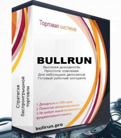 Индикаторный комплекс BULLRUN -Скачать за 200