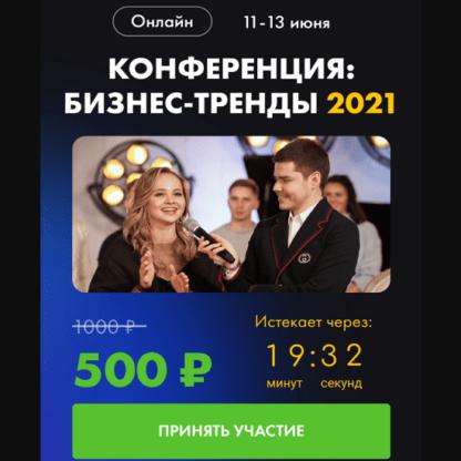 [Аяз Шабутдинов] Конкретика: конференция бизнес — тренды 2021-Скачать за 200