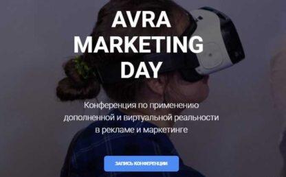 Конференция по применению дополненной и виртуальной реальности в рекламе и маркетинге-Скачать за 200